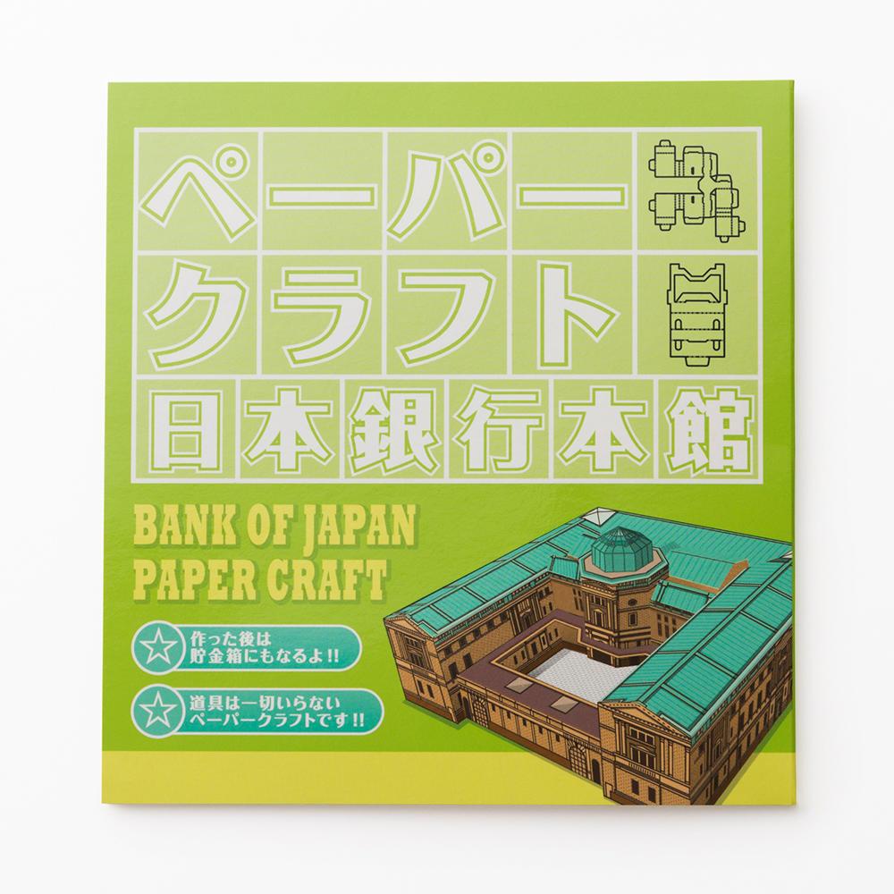 ペーパークラフト 日本銀行 本館