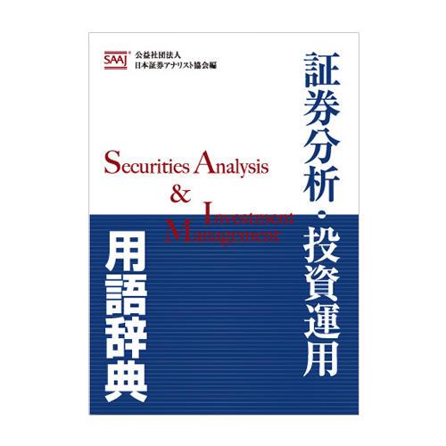 証券分析・投資運用用語辞典
