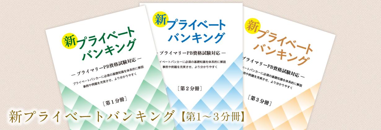 プライベートバンキング上下巻【改訂版】