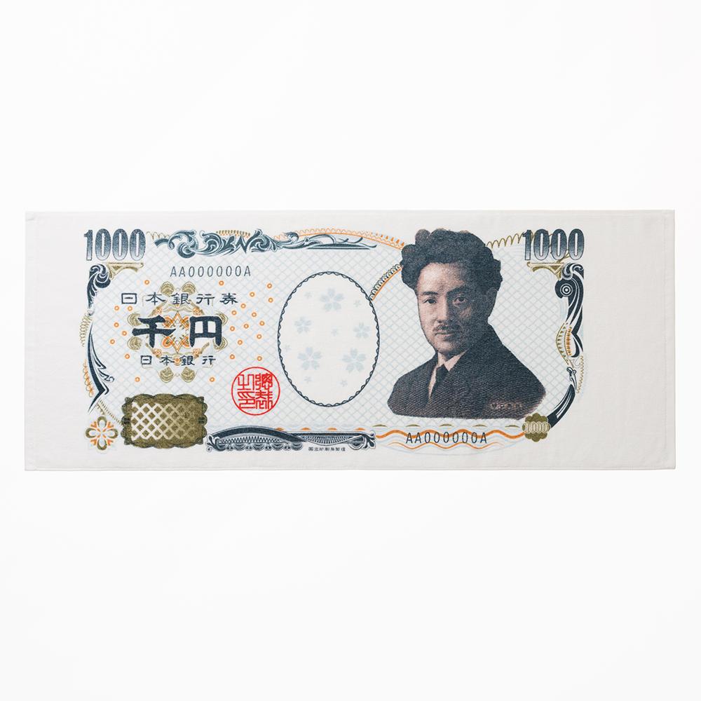 紙幣フェイスタオル