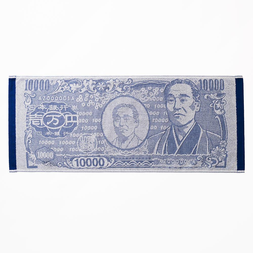 壱万円ジャガードタオル