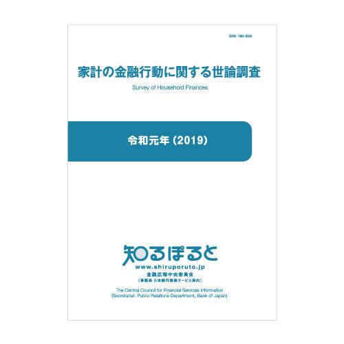 家計の金融行動に関する世論調査 令和元年