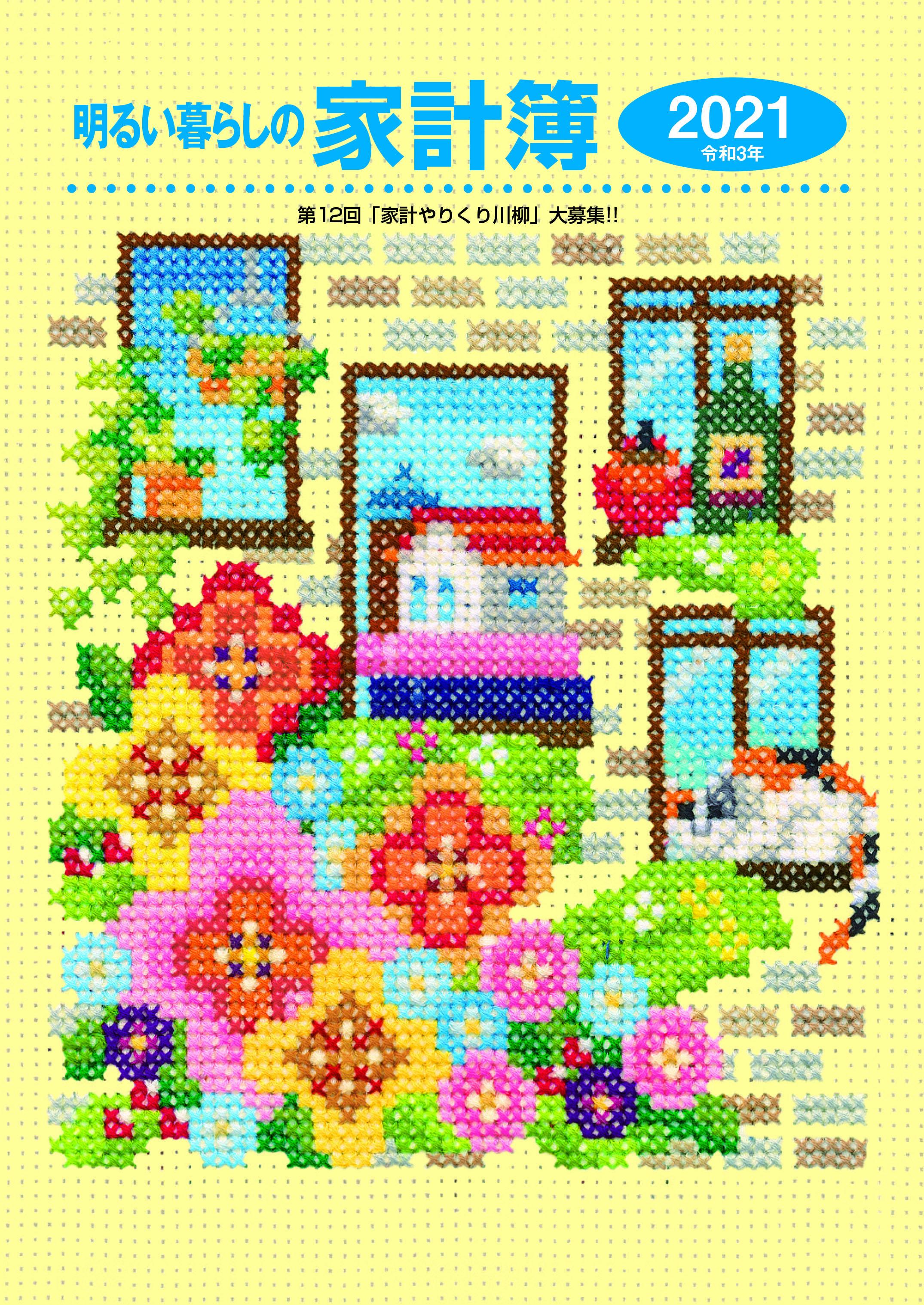 明るい暮らしの家計簿 2021年版