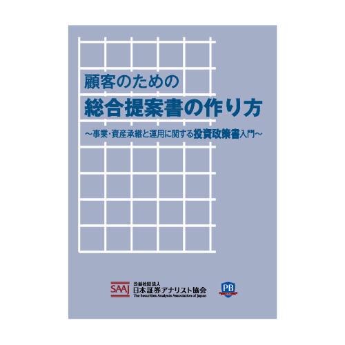 顧客のための総合提案書の作り方 ~事業・資産承継と運用に関する投資政策書入門~