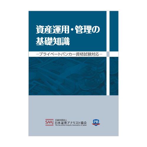 資産運用・管理の基礎知識