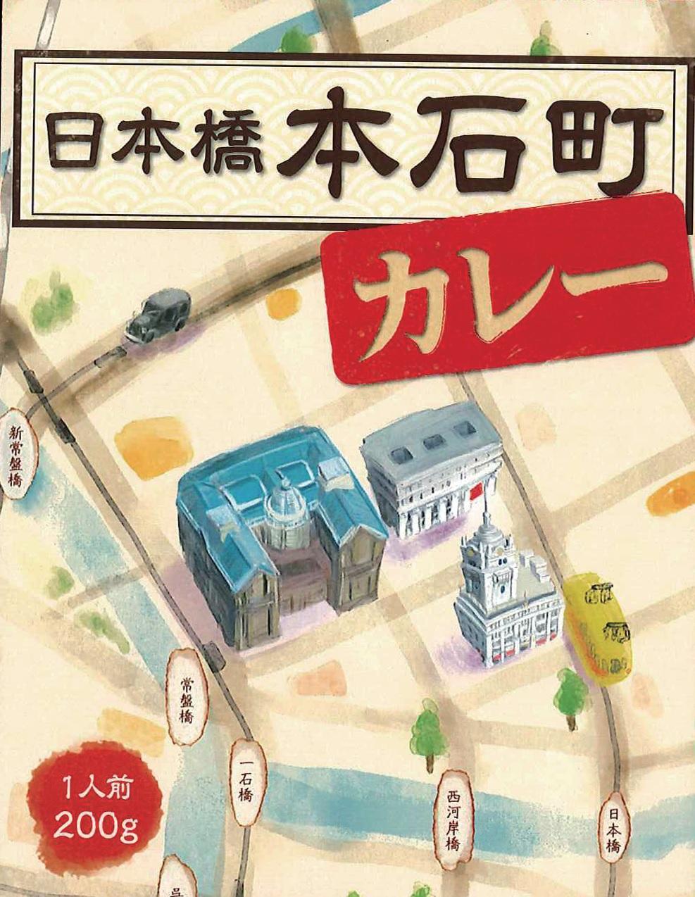 日本橋本石町カレー