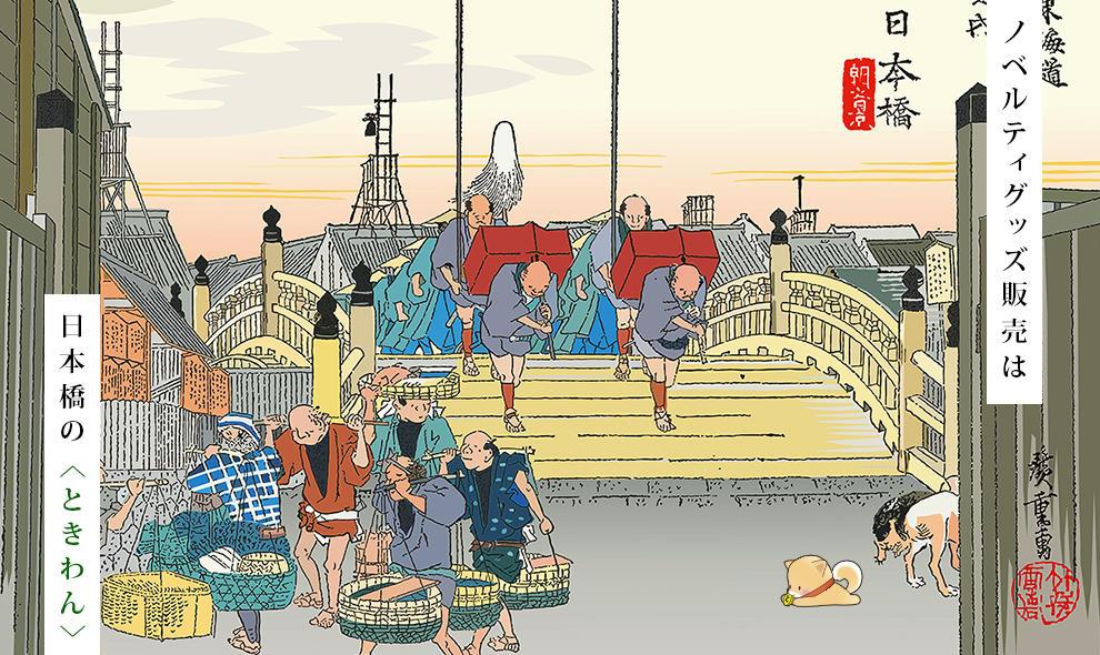 ノベルティグッズ販売は日本橋の<ときわん>