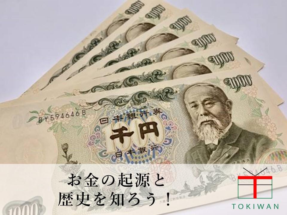 お金の起源を教えます!過去から現在までのお金の歴史|ときわ総合サービス