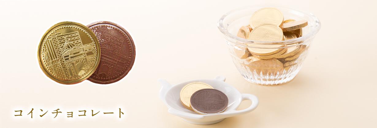 コインチョコレート